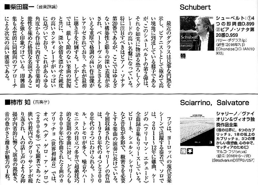 Review of Sciarrino's CD in Japan at The Record Geijutsu april 2017